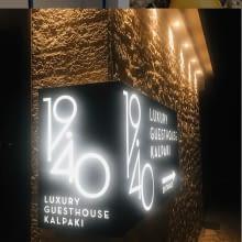 ΕΝΟΙΚΙΑΖΟΜΕΝΑ ΔΩΜΑΤΙΑ ΚΑΛΠΑΚΙ ΙΩΑΝΝΙΝΩΝ | 19.40 LUXURY GUESTHOUSE