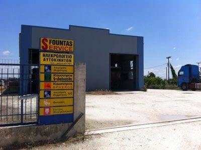 Car Electrician   Megalochori Trikala   Fountas Service