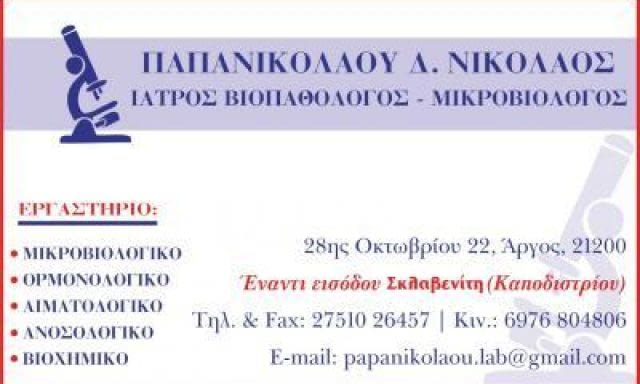 Microbiology Laboratory | Argos | Microbiologist Papanikolaou Nikolaos