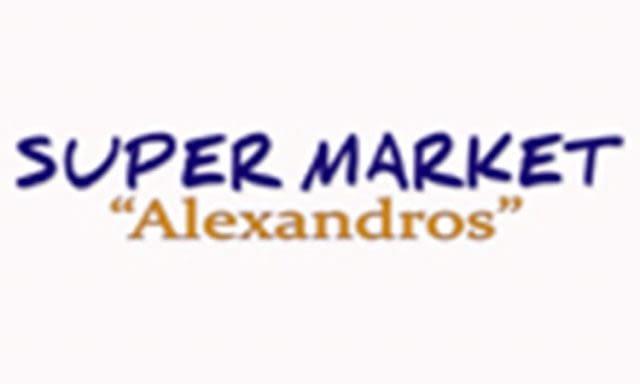 SUPER MARKET ΣΚΟΠΕΛΟΣ | ΑΛΕΞΑΝΔΡΟΣ