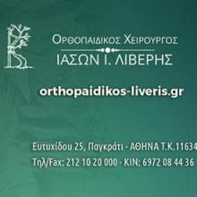 Orthopedic | Pagrati Athens | Liveris I. Jasson