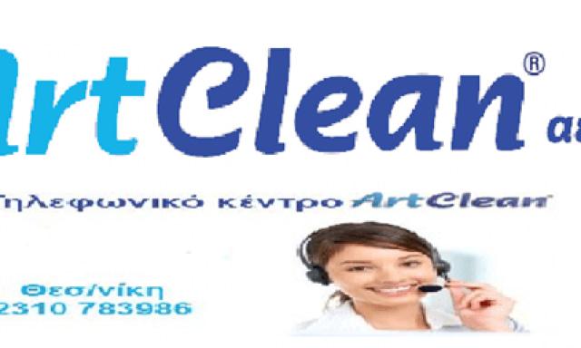 Carpet Cleaner | Assiros Thessaloniki | New ArtClean