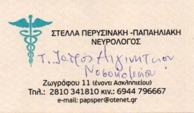 Neurologist   Heraklion Crete   Perisinaki Stella