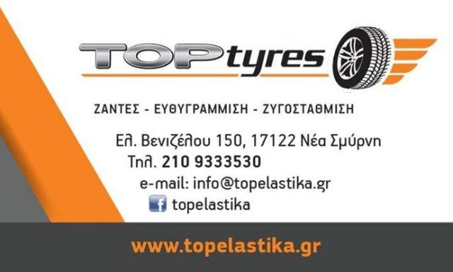 ΕΛΑΣΤΙΚΑ ΑΥΤΟΚΙΝΗΤΟΥ   ΝΕΑ ΣΜΥΡΝΗ ΑΤΤΙΚΗ   TOP TYRES