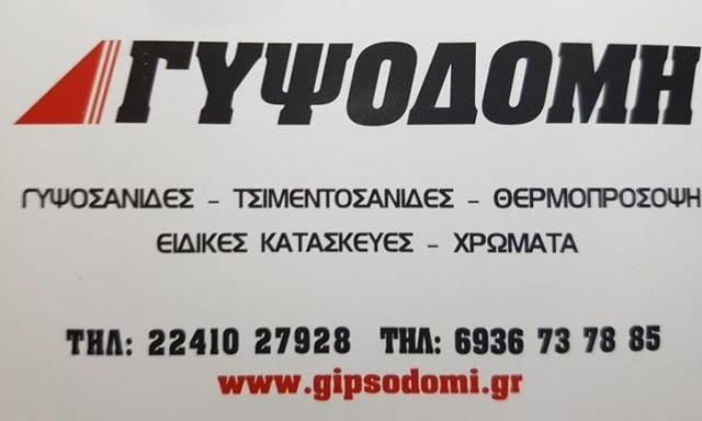 Paint Shop Plasterboard | Rhodes Dodecanese | Gypsodomi