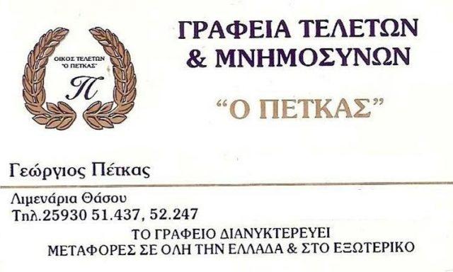 ΓΡΑΦΕΙΟ ΤΕΛΕΤΩΝ ΚΗΔΕΙΩΝ   ΛΙΜΕΝΑΡΙΑ ΘΑΣΟΣ ΚΑΒΑΛΑ   Ο ΠΕΤΚΑΣ