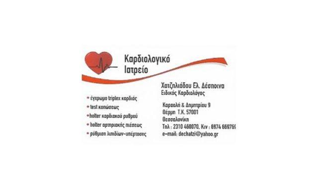 Cardiologist | Thermi Thessaloniki | Chatziliadou Despoina