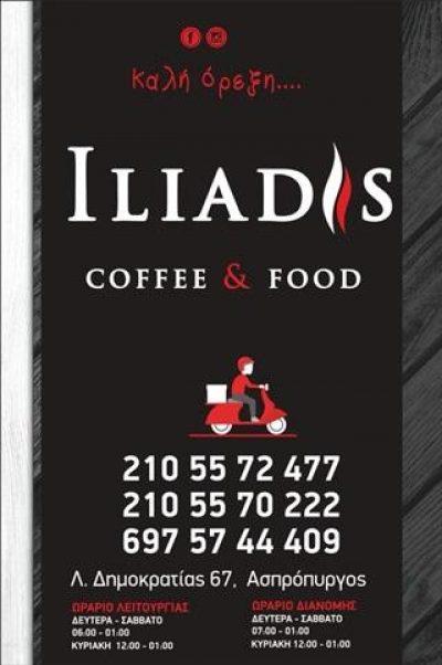 Grill and Coffee | Acharnes Attica | Iliadis Coffee and Food