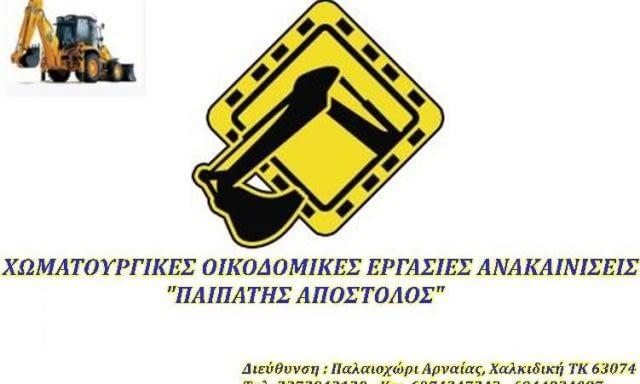 Earthworks Buildings Restorations | Palaiochori Arnaia Chalkidiki | Paipatis Apostolos