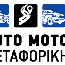 ΟΔΙΚΗ ΒΟΗΘΕΙΑ-ΜΕΤΑΦΟΡΕΣ ΟΧΗΜΑΤΩΝ | ΒΟΛΟΣ | AUTO MOTO ΜΕΤΑΦΟΡΙΚΗ
