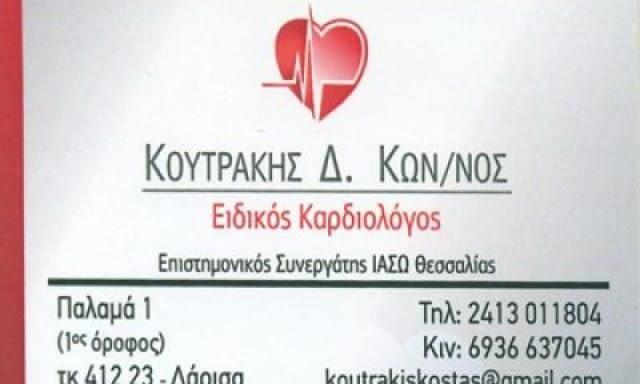 ΚΑΡΔΙΟΛΟΓΟΣ   ΛΑΡΙΣΑ   ΚΟΥΤΡΑΚΗΣ ΚΩΝΣΤΑΝΤΙΝΟΣ
