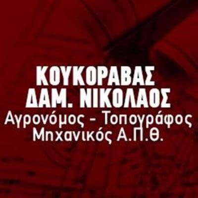 ΑΓΡΟΝΟΜΟΣ ΤΟΠΟΓΡΑΦΟΣ ΚΤΗΜΑΤΟΛΟΓΙΟ ΑΛΕΞΑΝΔΡΟΥΠΟΛΗ | ΚΟΥΚΟΡΑΒΑΣ ΝΙΚΟΛΑΟΣ --- gbd.gr