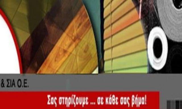 ΕΜΠΟΡΙΟ ΔΑΠΕΔΩΝ   ΘΕΣΣΑΛΟΝΙΚΗ   ΑΦΟΙ ΚΑΡΑΜΗΤΣΙΟΥ ΟΕ