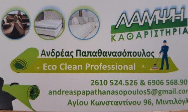 Laundry Service | Patra Achaia | Lampsi