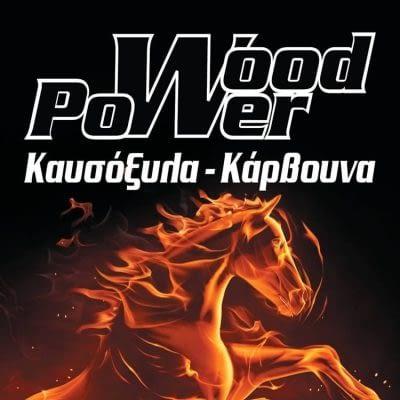 ΚΑΥΣΟΞΥΛΑ ΚΗΦΙΣΙΑ   WOOD POWER