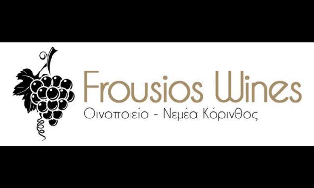 ΟΙΝΟΠΟΙΙΟ ΠΑΡΑΓΩΓΗ ΟΙΝΟΥ ΝΕΜΕΑ | FROUSIOS WINES