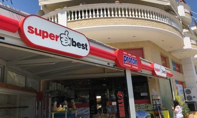 SUPER MARKET | ΠΑΡΑΛΙΟ ΑΣΤΡΟΣ ΑΡΚΑΔΙΑ | SUPER BEST