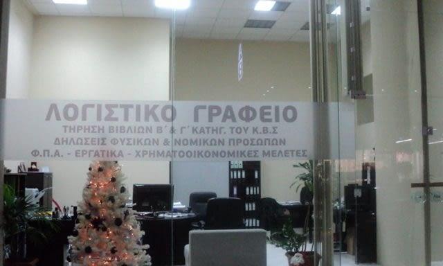 ΛΟΓΙΣΤΙΚΟ ΓΡΑΦΕΙΟ ΝΑΥΠΛΙΟ | TRIANTOU ACCOUNTING