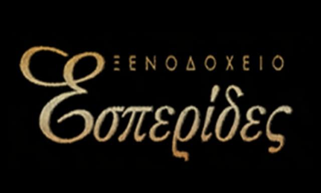 ΞΕΝΟΔΟΧΕΙΟ ΚΑΛΑΒΡΥΤΑ | HOTEL ESPERIDES
