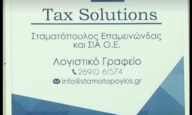 ΛΟΓΙΣΤΙΚΟ ΓΡΑΦΕΙΟ   ΑΙΓΙΟ ΑΧΑΙΑ   TAX SOLUTIONS