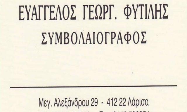 ΣΥΜΒΟΛΑΙΟΓΡΑΦΟΣ ΛΑΡΙΣΑ   ΦΥΤΙΛΗΣ ΕΥΑΓΓΕΛΟΣ