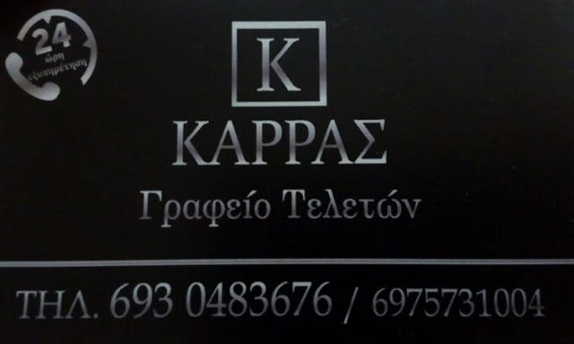 ΓΡΑΦΕΙΟ ΤΕΛΕΤΩΝ ΔΡΑΜΑ | ΚΑΡΡΑΣ