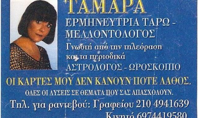 ΤΑΜΑΡΑ ΜΕΛΛΟΝΤΟΛΟΓΟΣ ΝΙΚΑΙΑ ΑΘΗΝΑ