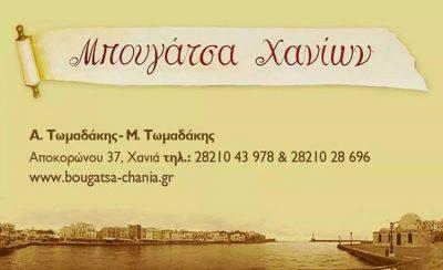 Bougatsa Cafe   Chania Crete   Bougatsa Chanion