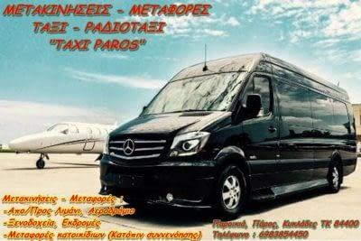 Taxi Transfers Radiotaxi | Parikia Paros Cyclades | Taxi Paros