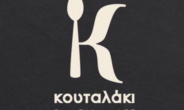 ΚΑΦΕ-ΖΑΧΑΡΟΠΛΑΣΤΕΙΟ ΛΑΡΙΣΑ   ΚΟΥΤΑΛΑΚΙ