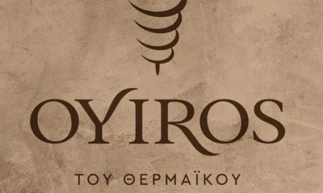 ΨΗΤΟΠΩΛΕΙΟ-ΓΥΡΟΣ ΘΕΣΣΑΛΟΝΙΚΗ | OYIROS ΤΟΥ ΘΕΡΜΑΪΚΟΥ