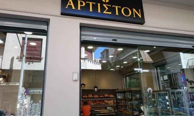 Bakery Patisserie | Neapoli Athens | Artiston