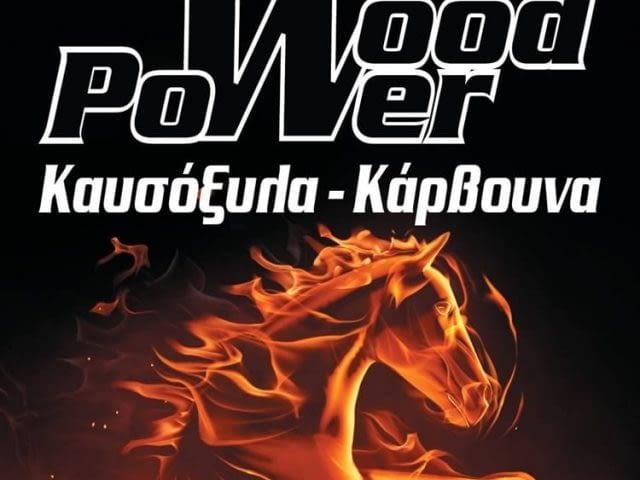 ΚΑΥΣΟΞΥΛΑ ΚΗΦΙΣΙΑ | WOOD POWER