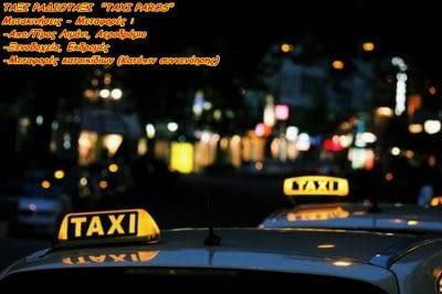 Taxi Transfers Radiotaxi | Parikia Paros Cyclades | Taxi Paros - gbd.gr
