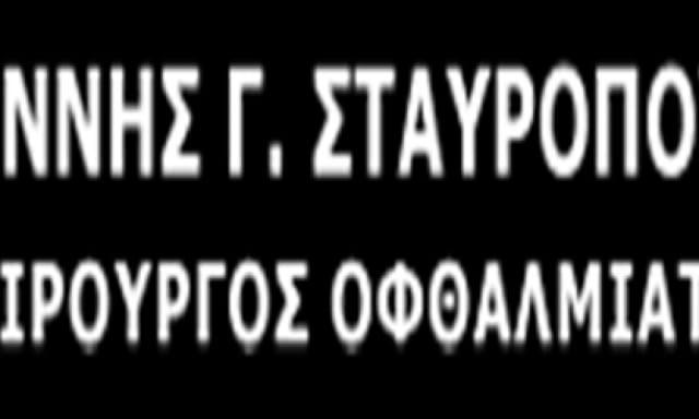 ΟΦΘΑΛΜΙΑΤΡΟΣ | ΩΡΟΠΟΣ ΑΤΤΙΚΗΣ | ΣΤΑΥΡΟΠΟΥΛΟΣ ΙΩΑΝΝΗΣ