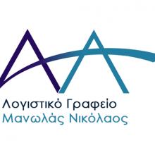 ΛΟΓΙΣΤΙΚΟ ΓΡΑΦΕΙΟ ΣΑΝΤΟΡΙΝΗ | ΜΑΝΩΛΑΣ ΝΙΚΟΛΑΟΣ