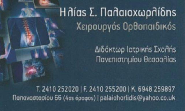 ΟΡΘΟΠΕΔΙΚΟΣ   ΛΑΡΙΣΑ   ΠΑΛΑΙΟΧΩΡΛΙΔΗΣ ΗΛΙΑΣ