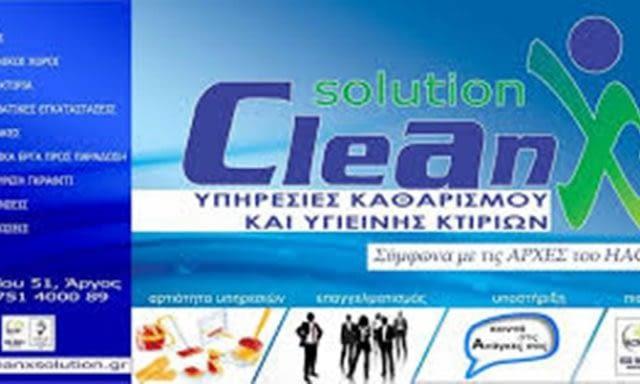 ΣΥΝΕΡΓΕΙΟ ΚΑΘΑΡΙΣΜΟΥ ΑΡΓΟΣ | CLEAN X SOLUTION