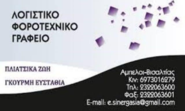 ΛΟΓΙΣΤΙΚΟ ΓΡΑΦΕΙΟ ΒΙΣΑΛΤΙΑ ΣΕΡΡΩΝ | ΠΛΙΑΤΣΙΚΑ ΖΩΗ